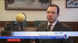 ایلان برمن: توافق با ایران، روابط آمریکا با کشورهای عرب خلیج فارس را دگرگون کرد