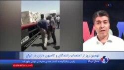گزارش علی جوانمردی از نهمین روز اعتصاب سراسری کامیونداران در ایران