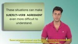 Грамматика на каждый день - Subject-verb agreement
