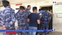 آغاز انتخابات عراق با حضور نیروهای مسلح و انتظامی در رای گیری