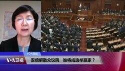VOA连线(小玉):安倍解散众议院 谁将成选举赢家?