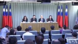 """台湾谴责北京""""无理打压"""""""