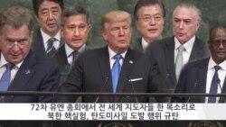 유엔총회 전 세계 지도자들, 한 목소리로 북한 규탄