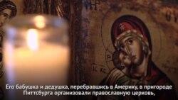 Юджин Питук: «Мы ‒ православные христиане»