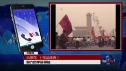 VOA连线(吕京花):六四参与者和公民团体在美举办六四纪念活动