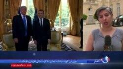 گزارش نیلوفر پورابراهیم از حواشی دیدار پرزیدنت ترامپ و ماکرون در کاخ الیزه
