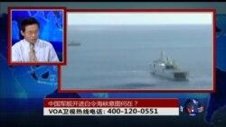 时事大家谈: 中国军舰开进白令海意图何在?