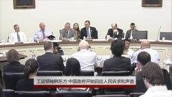 工运人士韩东方:中国政府已开始回应人民诉求和声音