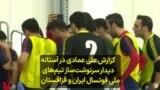 گزارش علی عمادی در آستانه دیدار سرنوشتساز تیمهای ملی فوتسال ایران و قزاقستان