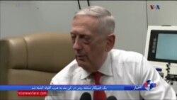 وزیر دفاع آمریکا: کشتیرانی آزاد در نزدیکی جزایر مورد اختلاف چین ادامه دارد