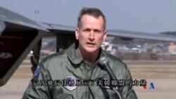 2016-02-17 美國之音視頻新聞: 美國F22隱形戰機飛抵南韓空軍基地