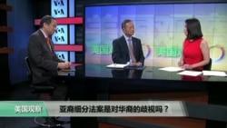 时事看台:亚裔细分法案是对华裔的歧视么?