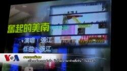 เบื้องหลัง 'เจ้าพ่ออาณาจักรสื่อจีน' ในอเมริกา