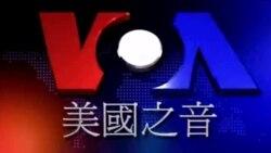 """2015-03-25 美國之音視頻新聞:鮮為人知的海上""""捕魚奴隸"""""""