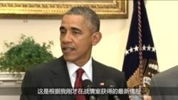 奥巴马:无具体可信情报表明有针对美国恐怖袭击阴谋