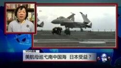 VOA连线:美航母巡弋南中国海,日本受益?