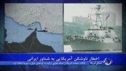 جزئیاتی از شلیک منور ناو آمریکایی به سمت شناورهای سپاه در خلیج فارس