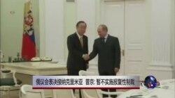 普京: 俄罗斯暂不会实施对美国报复性制裁