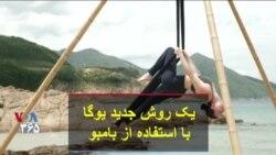 یک روش جدید یوگا با استفاده از بامبو