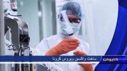 د کرونا ویروس واکسین تطبیق