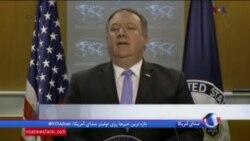 مایک پمپئو وزیر خارجه آمریکا در نشست خبری درباره ایران چه گفت