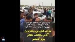 توهین استاندار خوزستان به یک شهروند: حرفهای بیربط نزن، آدم مخالف نظام