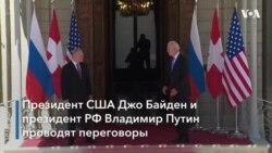 Байден встречается с Путиным