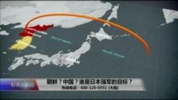 时事大家谈:朝鲜?中国?谁是日本强军的目标?