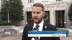 دن لوینسون، پسر رابرت لوینسون در روز اول دادگاه: وجود پرونده قضایی برای پدرم در ایران را به دادگاه ارائه کردیم