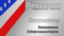 Gerrymandering – перекраивание избирательных округов