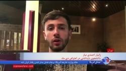 یک دانشجوی بازداشتی در اعتراضات دیماه درباره حکم هشت سال زندان خود می گوید