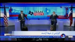 رقابت داغ انتخاباتی برای کرسی سنا در ایالت تگزاس