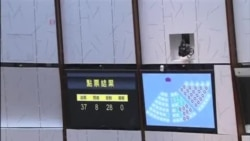 香港立法會否決政改方案