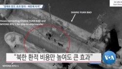 """[VOA 뉴스] """"정제유 한도 초과 항의…북한에 타격"""""""