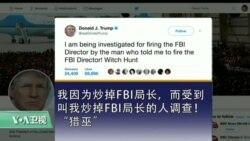 VOA连线:川普承认受到通俄门调查