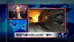 """海峡论谈:高雄气爆与昆山工厂爆炸 两岸""""痛着你的痛"""""""
