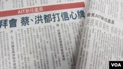 台湾媒体报道AIT处长梅建华与朝野总统参选人会面