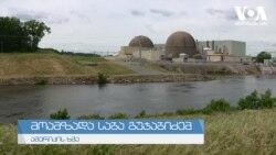 ბირთვული ენერგია - ჯო ბაიდენის პოლიტიკა