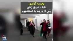 تجربه آزادی   اشک شوق زنان پس از ورود به ورزشگاه آزادی