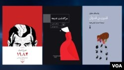 شباهت شرایط سیاسی-اجتماعی ایران با داستانهای ادبی از نگاه کاربران شبکههای اجتماعی
