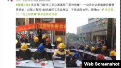 """江西民工""""手抄党章""""在微博上疯传(网页截图)"""