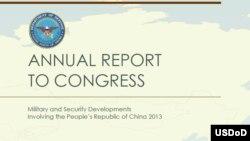 美國國防部2013中國軍力報告