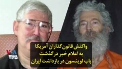 واکنش قانونگذاران آمریکا به اعلام خبر درگذشت باب لوینسون در بازداشت ایران