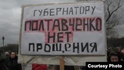 Плакат на акции в защиту Петербурга 18 марта 2017 года (архивное фото)