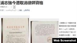 维权律师浦志强执业资格被取消(网络截屏)