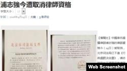 維權律師浦志強執業資格被取消(網絡截屏)