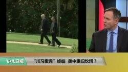 """时事看台: """"川习蜜月""""终结,美中重归坎坷?"""