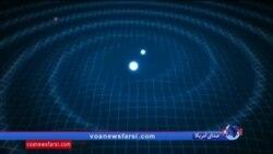 کشف تولید امواج جاذبه توسط دانشمندان