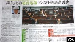 多份香港報章星期四報導立法會不信任動議