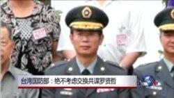 台湾国防部:绝不考虑交换共谍罗贤哲